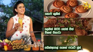 Anyone Can Cook   EP 266   2021-04-25