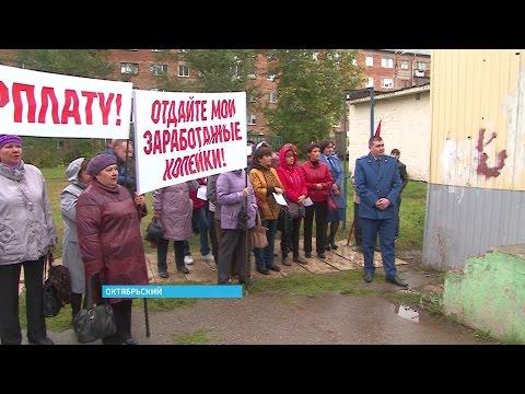 Работники завода в Октябрьском требуют выплаты зарплаты