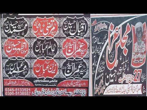 Live Majlis 27June 2019 Imambargah imam mosa kazam a,s Kotli Syedan Chakwal