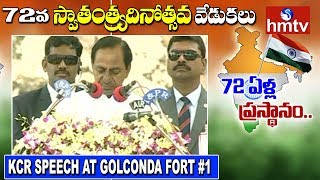 Telangana CM KCR Speech | 72nd Independence Day Celebrations at Golconda Fort |  Telugu News | hmtv