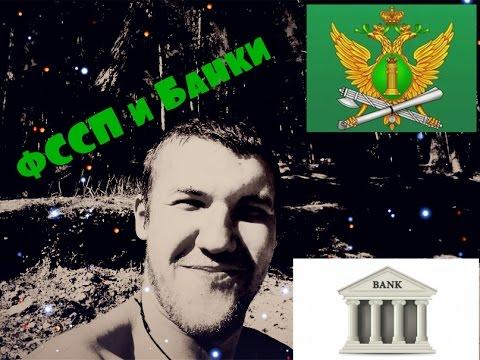 Как не платить Банкирам Приставам ФССП?