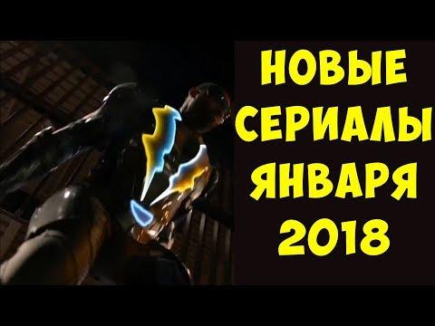 ТОП НОВЫХ сериалов января 2018 - [Что посмотреть?]