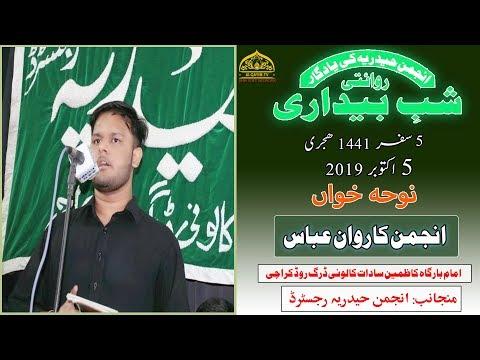 Noha | Anjuman Karwan-e-Abbas | Yadgar Shabedari - 5th Safar 1441/2019 - Imam Bargah Kazmain