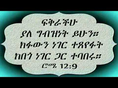 New Amharic Protestant Mezmur  Kebrie Neh Abrish video