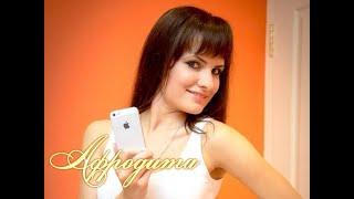 Афродита и Фактор 2 - Девочка iPhone