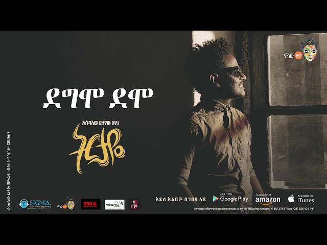 Esubalew Yetaye - Degmo Demo - New Ethiopian Music 2017