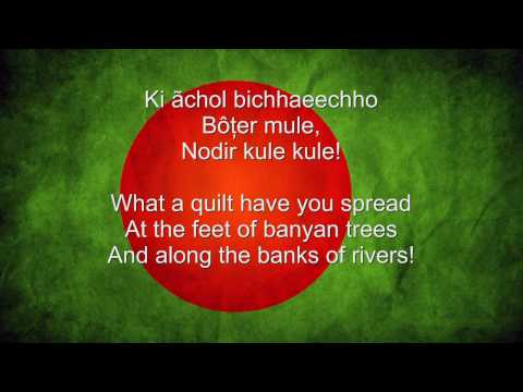 amar Shonar Bangla - Bangladesh National Anthem Bangla & English Lyrics video