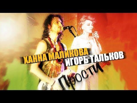 Ханна Маликова и Игорь Тальков (мл.) - Прости