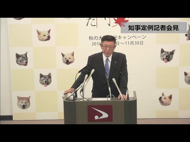 平成30年10月15日「知事記者会見」