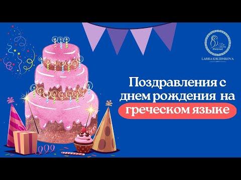 С днем рождения поздравление на греческом