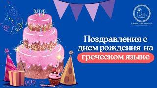 Греческие поздравления ко дню рождения 761