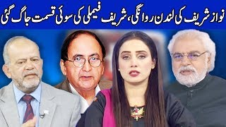 Think Tank With Syeda Ayesha Naaz | 17 November 2019 | Dunya News
