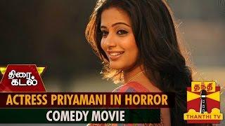Priyamani in a Horror Comedy...-Thanthi TV