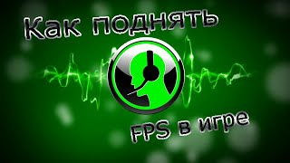 Как поднять FPS в игре Dota 2 , Landmark , Unturned , Skyrim , Minecraft , GTA 5