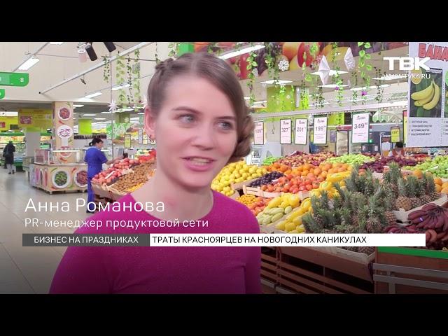 Бизнес на праздниках. Красноярск