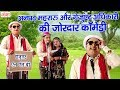 अनपढ़ मेहरारू और ग्रेजुएट अधिकारी की जुगलबंदी - Bhojpuri New Comedy Video 2018