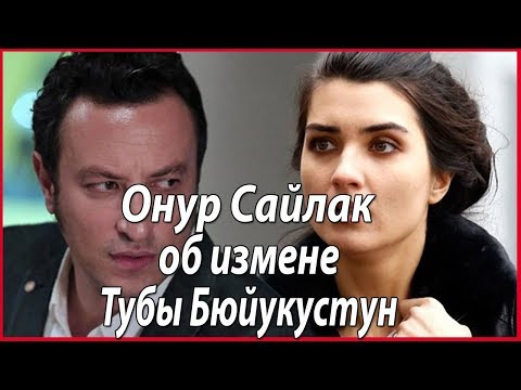 Онур Сайлак о причине расставания с Тубы Бюйукустун #звезды турецкого кино