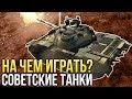 На чем играть? Советские танки / War Thunder