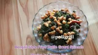 Lau sak Bhaja | Bengali Onushthan Barir Lau Saag Bhaja | Bengali Style Fried Bottle Gourd Spinach