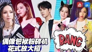 Vocal Battle - G.E.M.vs Jane Zhang  Fencing battle-Jackson Wang vs Emily /ZhejiangTV HD/