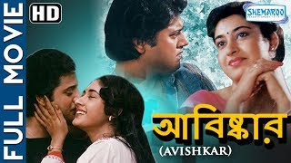 Aviskar - Superhit Bengali Movie - Tapash Paul - Satabdi Roy - Biplab