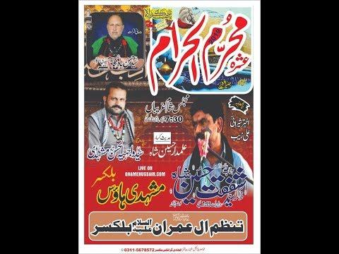 Live Ashra Muharram....... 1 Muharram  2019.....  Musahdi Hous Balkassar ,,,, chakwal