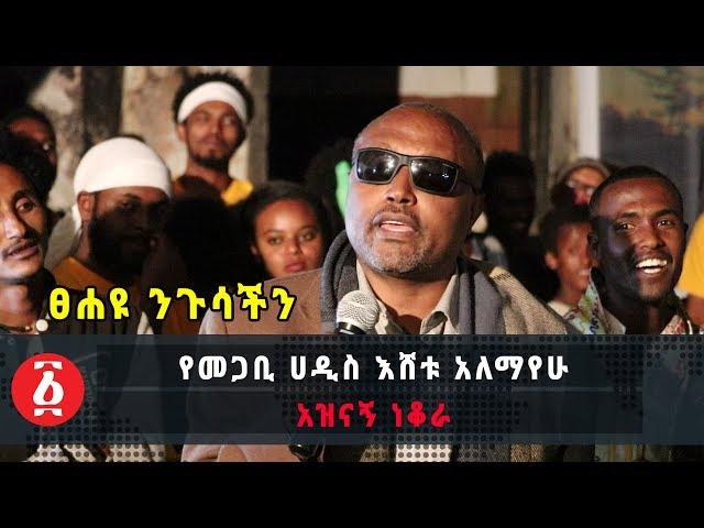 Ethiopia: Megabi Haddis Eshetu Alemayehu funny speech