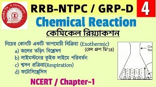 Railway Group D/NTPC General science | Chemistry | Types of Chemical reaction | NCERT chapter 1