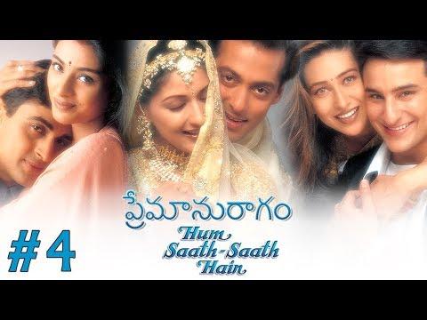 Premaanuraagam   ప్రేమానురాగం (Hum Saath Saath Hain) - 4/16   Salman Khan   Sonali Bendre