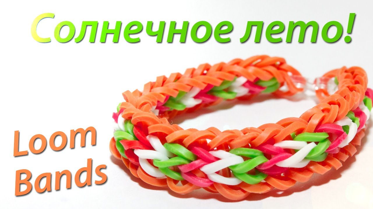 Мои резинки для плетения браслетов youtube