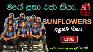 SUNFLOWERS NEW SONG MAGE PUTHA  RAJA KIYA