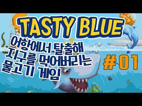 Как сделать кровь в tasty blue