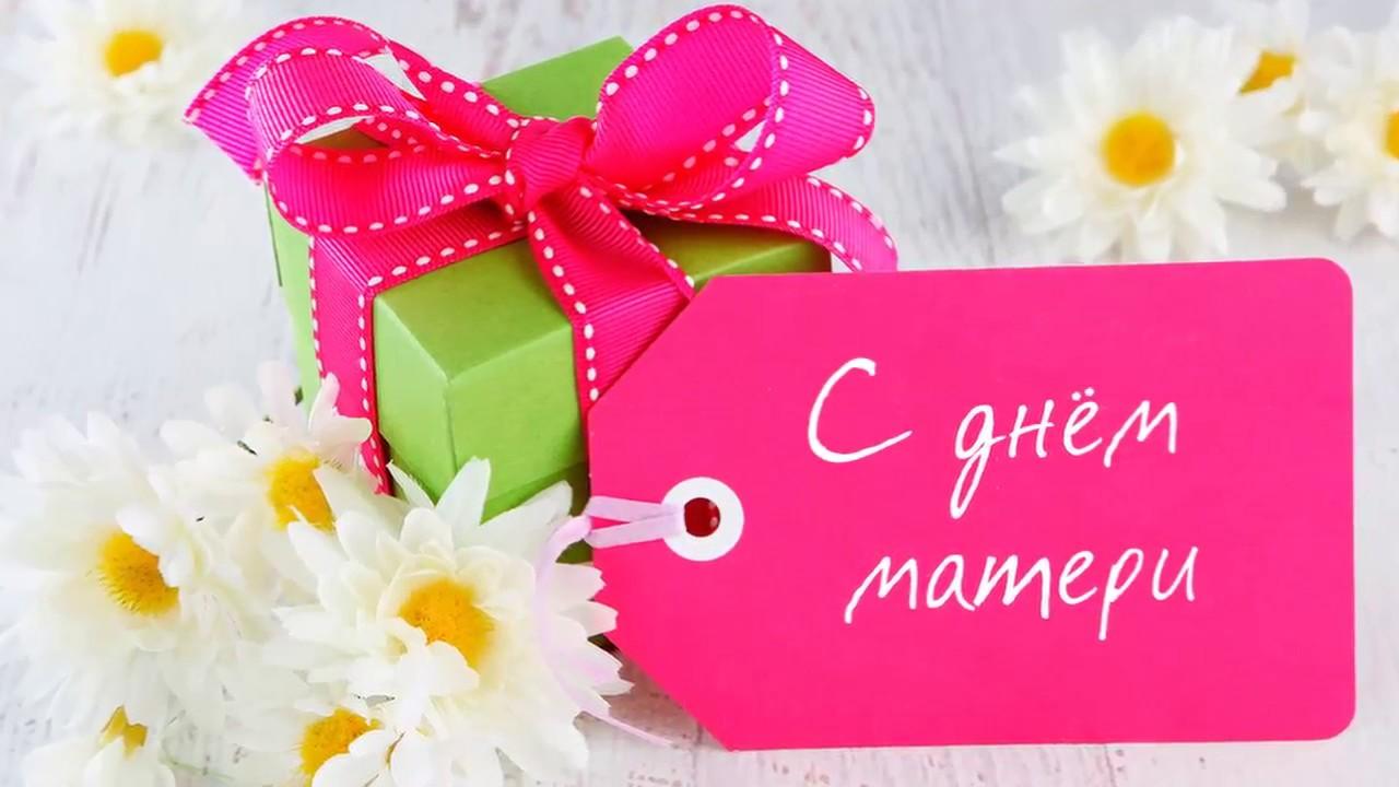 Своими словами поздравление с днем матери