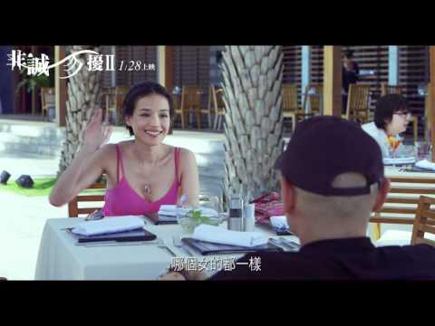 《非誠勿擾2》預告片