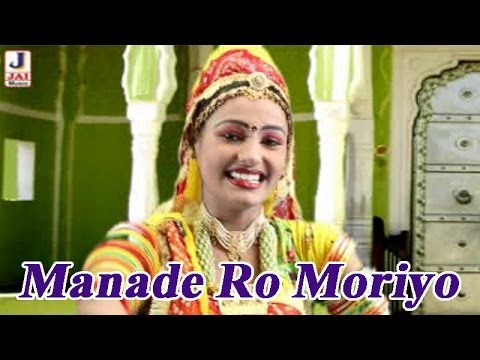 Manade Ro Moriyo | New Rajasthani Bhajan 2014 | Shivji Bhajan | Marwadi Dance video