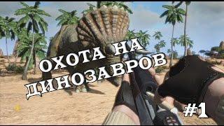 Ютуб охота на динозавров