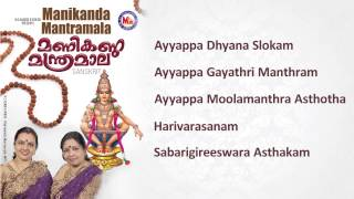 Manikanda Mantramala | Audio Jukebox | Sanskrit