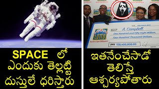 TOP  Interesting & Unknown Facts | TELUGU FACTS | EP- 11