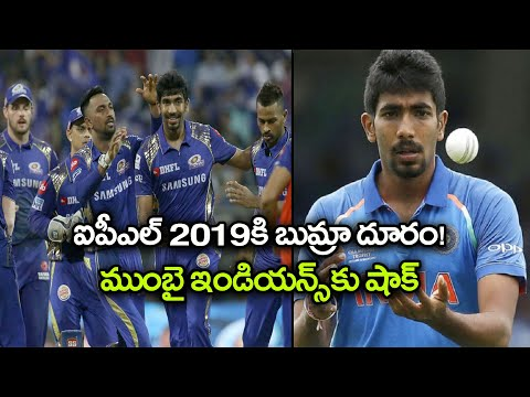 IPL 2019 : Mumbai Indians To Miss Jasprit Bumrah Ahead of World Cup |  Oneindia Telugu