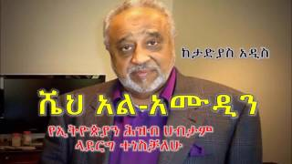 ETHIOPIA - Tadias Addis Interview with Ethiopian Billionaire Mohammed Hussein Ali Al-'Amoudi