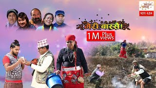 Meri Bassai || Episode-637 || January-14-2020 || Comedy Video || By Media Hub Official Channel
