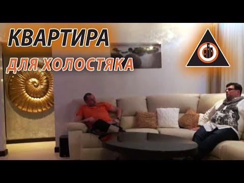 лучший квартирный интерьер в Латвии 2015 Обитель холостяка