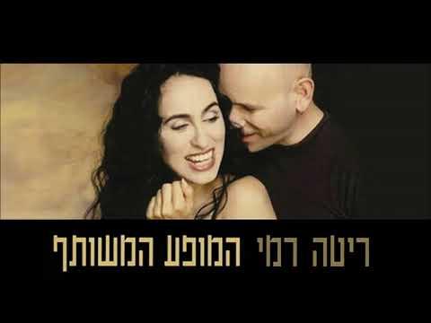 רמי קלינשטיין וריטה - ימי התום