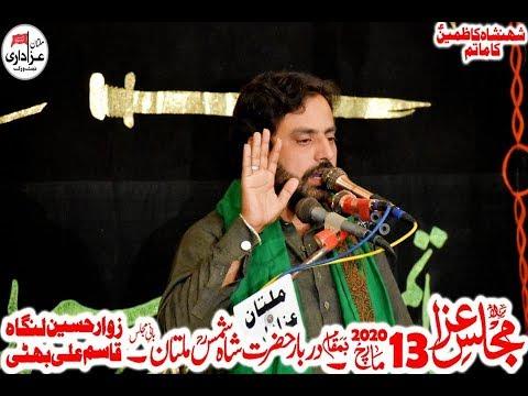 Zakir Syed Sajid Hussain Shah I Majlis 13 March 2020 I Darbar Shah Shams Multan
