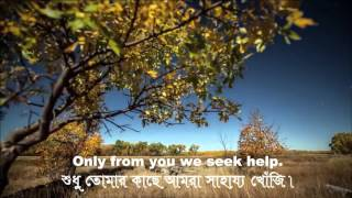 World Best Nasheed Allahu Allahu by Labbayk with bengali translation