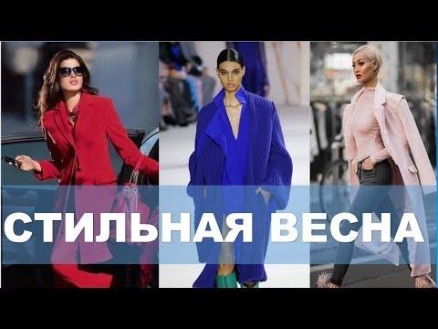 СТИЛЬНАЯ ОСЕНЬ  2018 ЧТО  КУПИТЬ И ЧТО  НОСИТЬ  Модные Пальто   Кожаная одежда   куртки