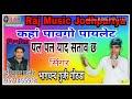 Super Hit राजेश पायलेट Song Singer भागचन्द गुर्जर गोठडा वाले की मधुर आवाज़ में Raj Music Jodhpuriya