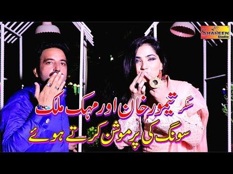 Mehak Malik & Taimoor Khan Permotion New Song | Shaheen Studio