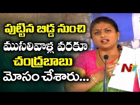 YCP MLA Roja Satiers on CM Chandrababu, his Wife and In-Law's | NTV