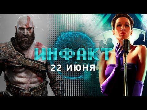 Инфакт от 22.06.2017 [игровые новости] — Star Wars от Visceral Games, L.A. Noire, God of War…